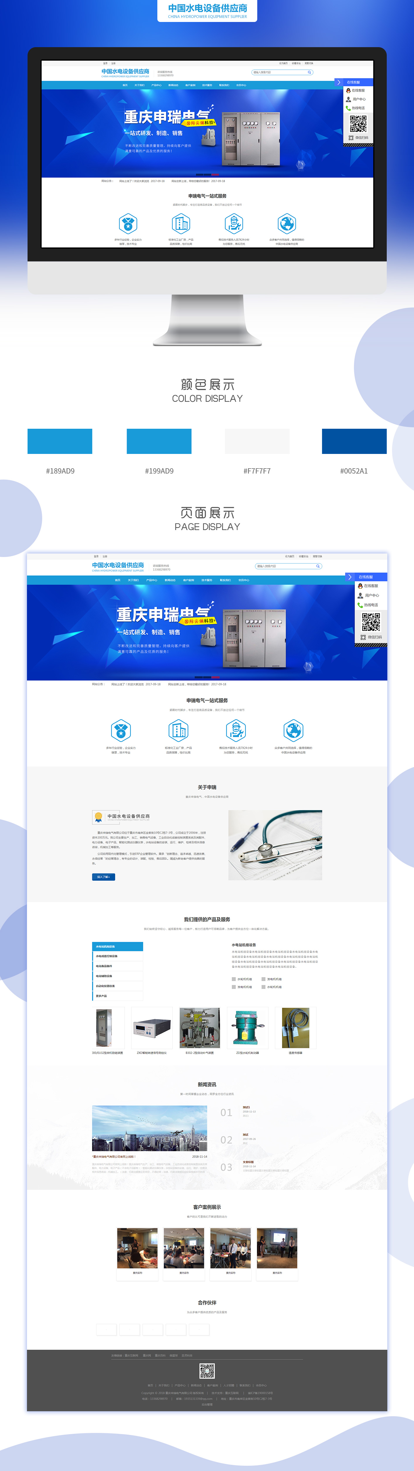雷竞技注册朗圆水电设备有限公司.jpg