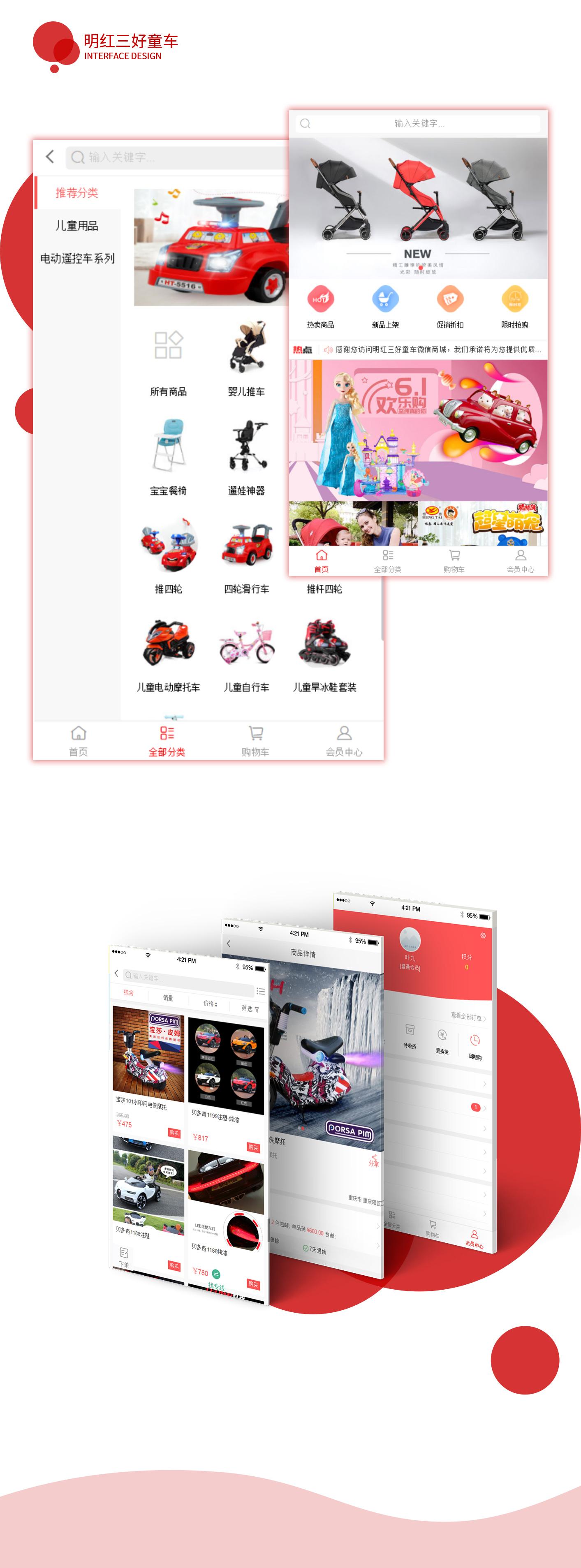 明红三好童车.jpg