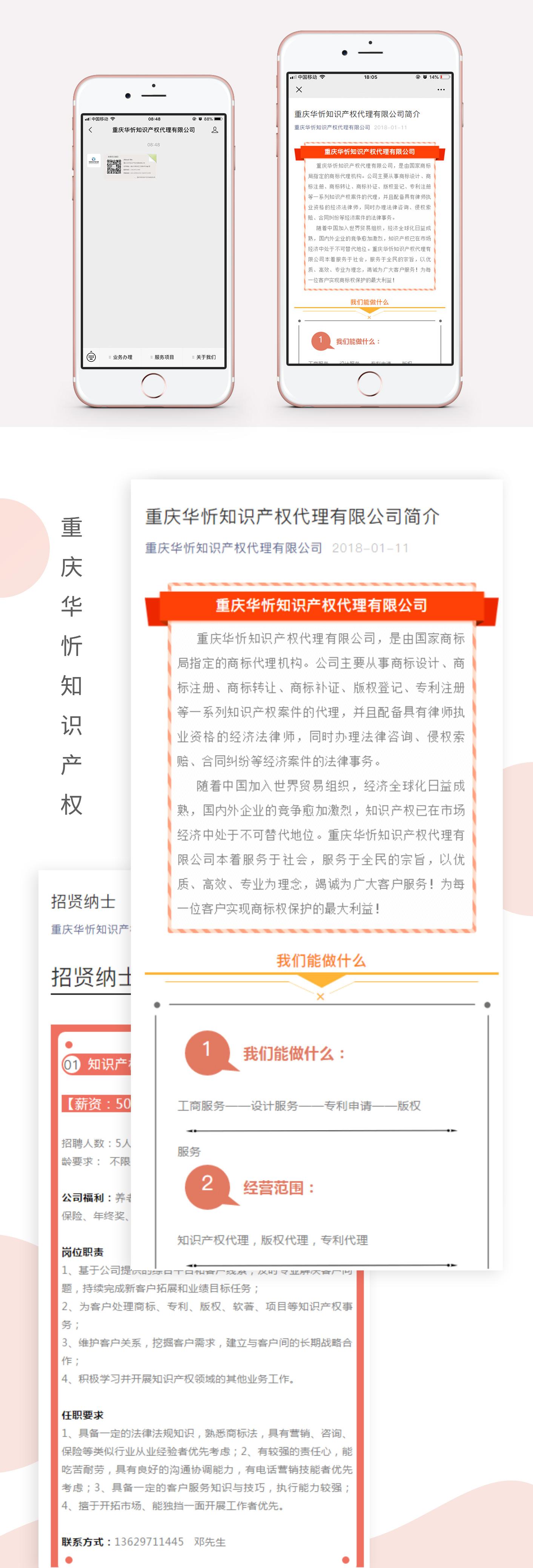 雷竞技注册华忻知识产权代理有限公司.jpg